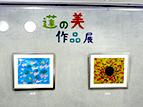 蓮の美作品展