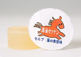 馬の油石鹸