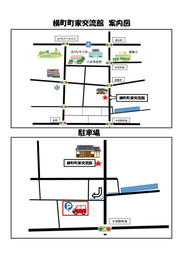 横町町家交流館 案内図のサムネイル